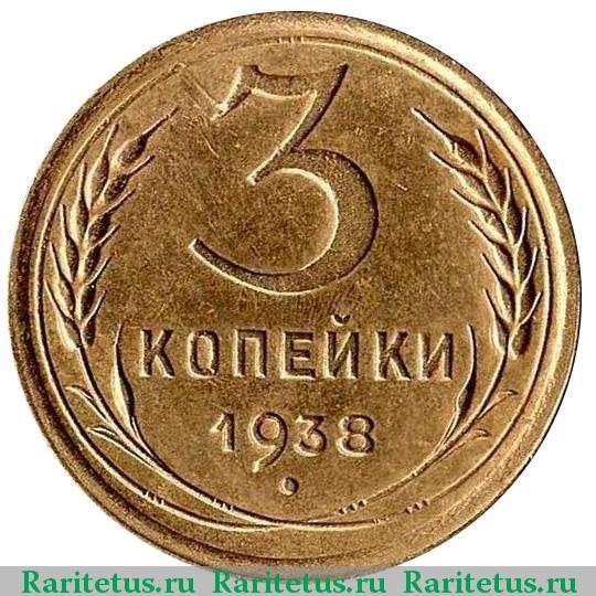3 копейки 1938 года цена стоимость монеты в беларуси 100 швейцарских франков