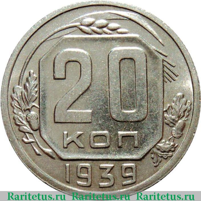 20 копеек 1939 года стоимость гоби медведь