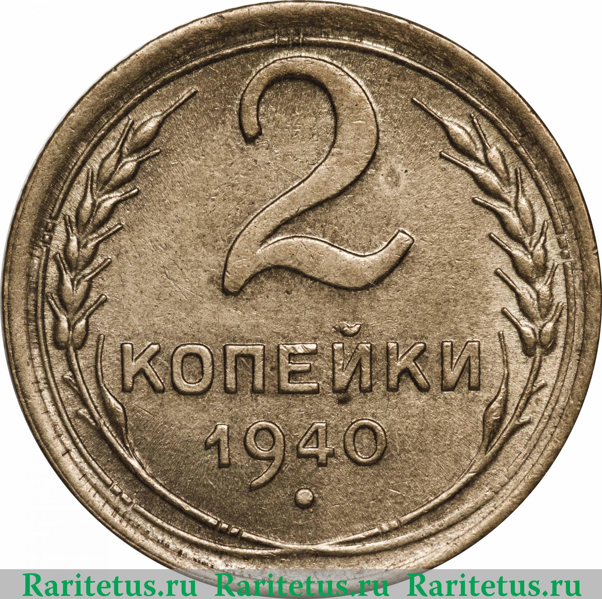 Советские монеты 2 копейки серебряная монета елизавета 2 цена