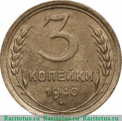3 копейки 1940 года цена в украине старинные деньги