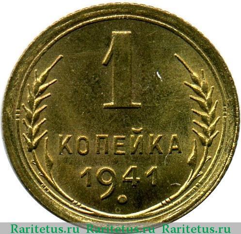 Монета ссср 1941 года денежка 1852 года стоимость