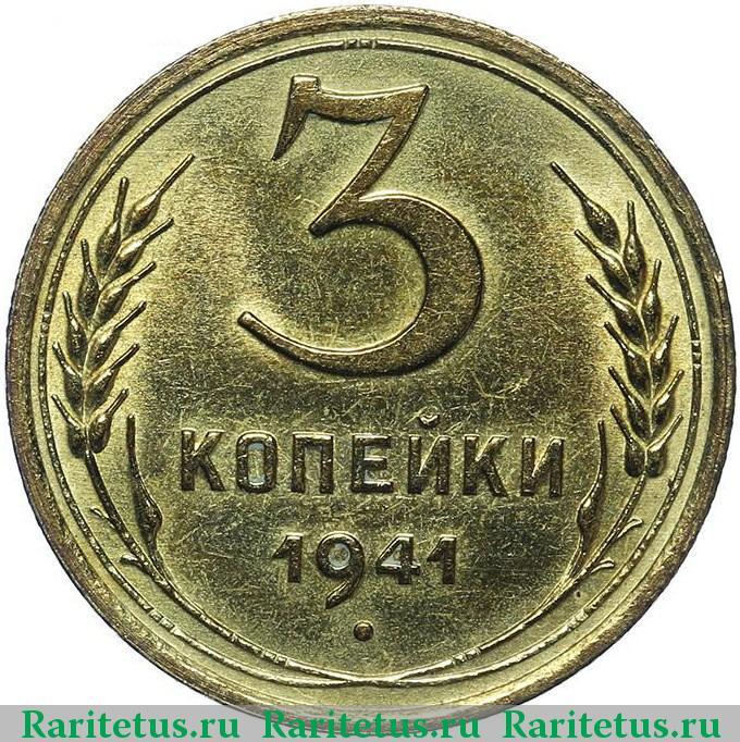 Монета 3 копейки 1941 года стоимость банк купить монеты