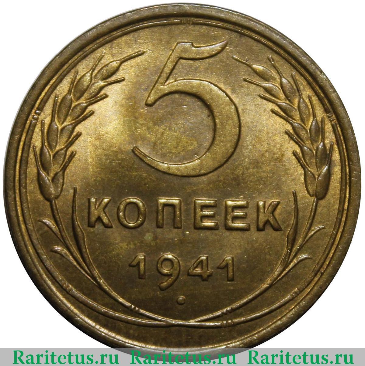 5 коп 1941 года цена разновидность монеты олимпиада в корее 2018