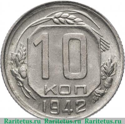Реверс монеты 10 копеек 1942 года
