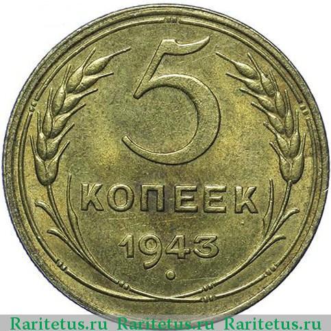 Сколько стоит 5 копеек 1943 года fiji цена