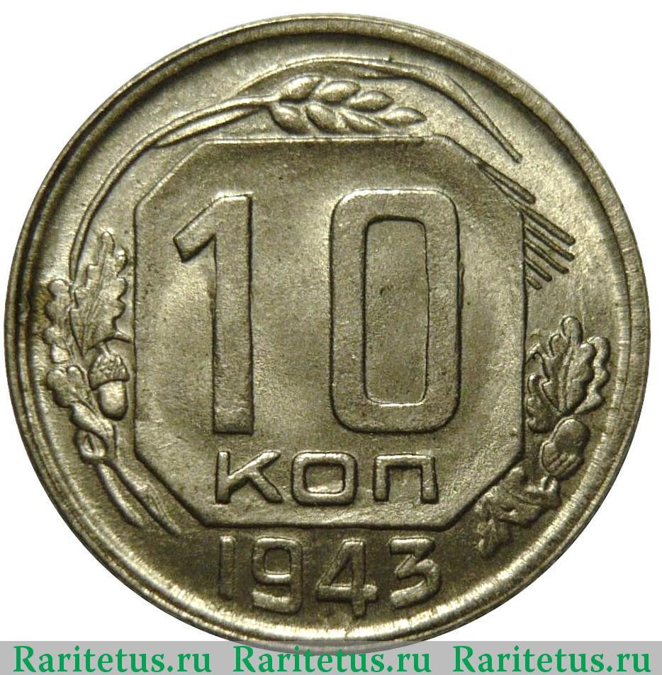 10 копеек 1943 года стоимость погодовка монет гкчп