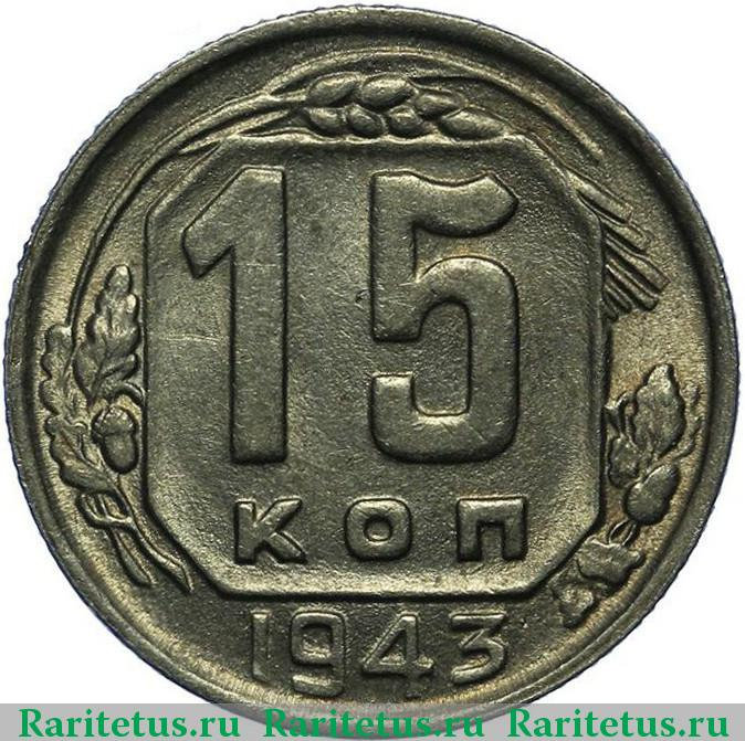 15 копеек 1943 года цена ссср 1 коп 1977 года цена