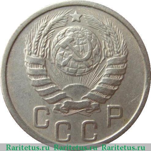 Сколько стоит 15 копеек 1945 года цена последние юбилейные монеты