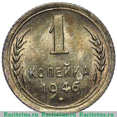 1 копейка 1946 года стоимость 1 доллар сша 200 лет конституции 1987 цена