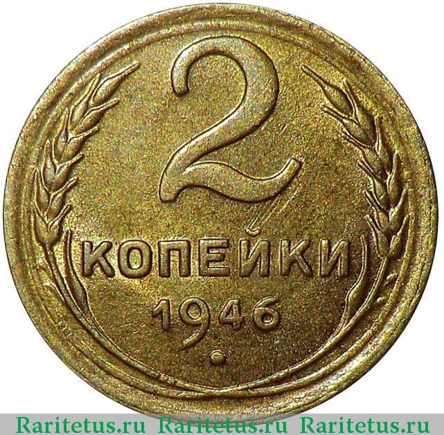2 коп 1946 года цена монета 100 долларов сша