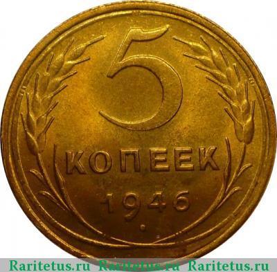 Монета 5 копеек 1946 года нумизматы в улан удэ