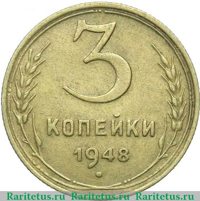 3 копейки 1948 цена альбом для банкнот цаг
