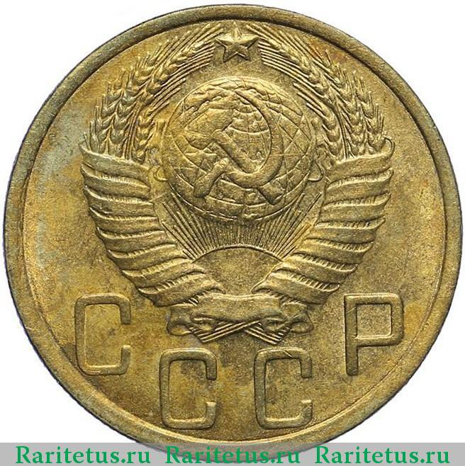Цена 5 копеек 1948 монета 10 рублей вологда