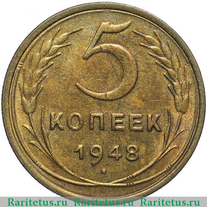 Монета 1948 ссср оптима литва