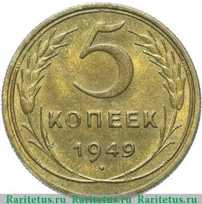 5 копеек 1949 цена 500 manat 1999 года цена