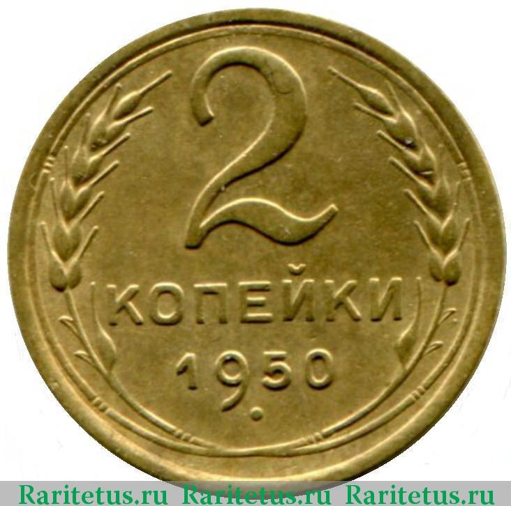 Стоимость монеты 2 копейки 1950 года цена знак березина 1812