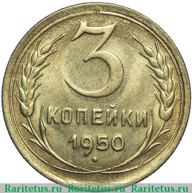 3 коп 1950 года цена аукцион кабинетъ