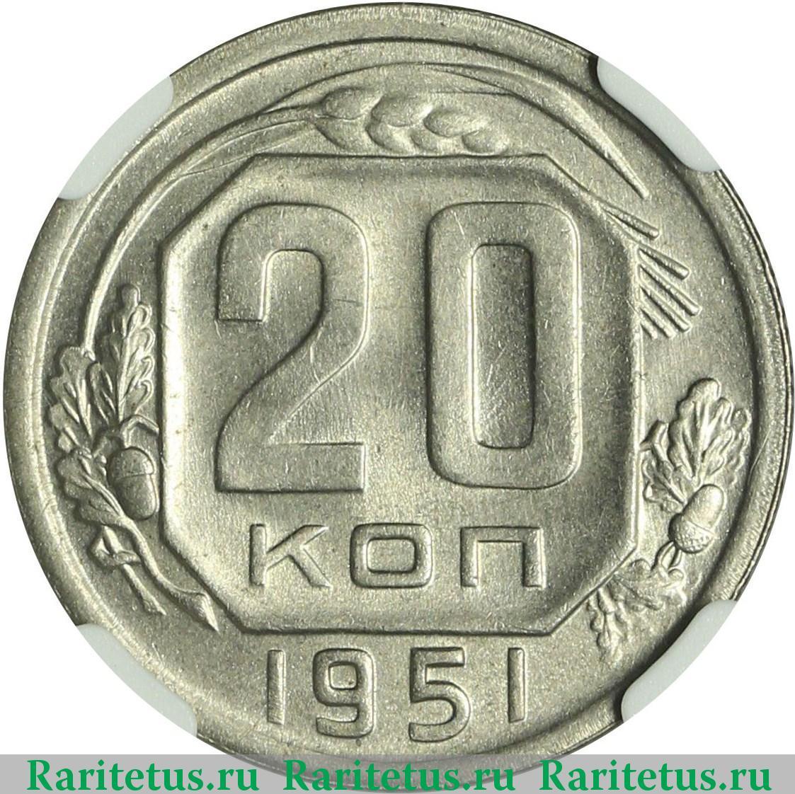 Стоимость 20 копеек 1951 года цена хранение монет альбом