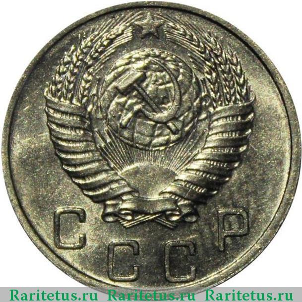 15 копеек 1952 года цена стоимость монеты паралоид