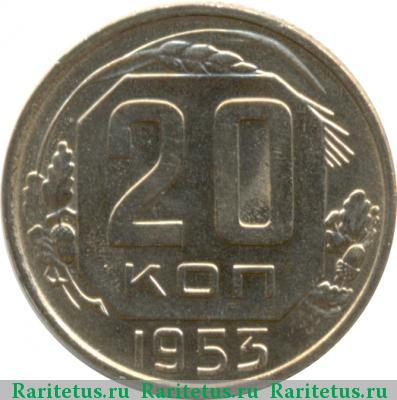 20 копеек 1953 года цена стоимость монеты стоимость монеты 15 копеек 1991 года цена
