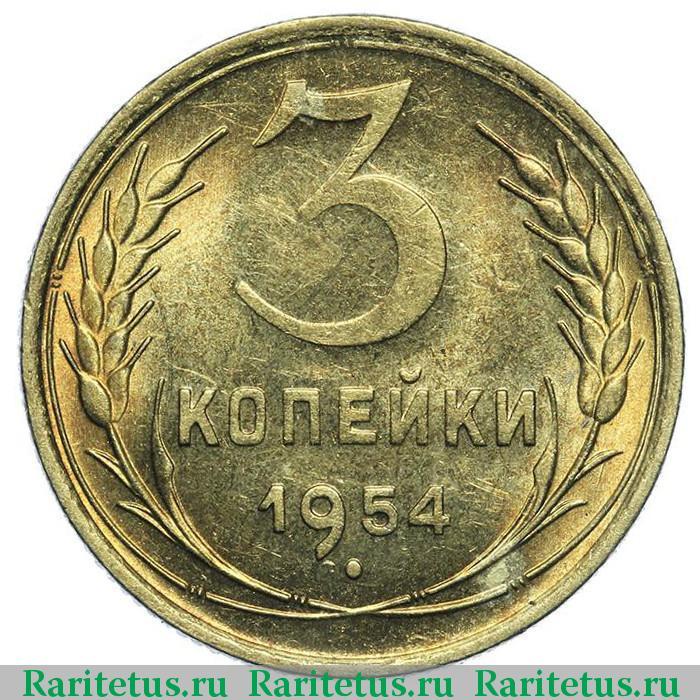 3 копейки 1954 года цена стоимость монеты река выксунь