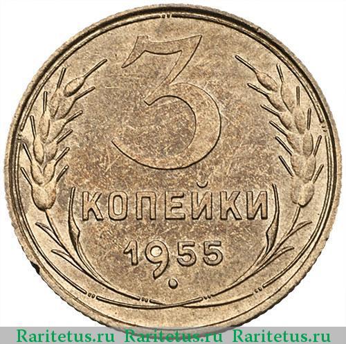 3 копейки 1955 года цена ссср стоимость 2 коп 1812