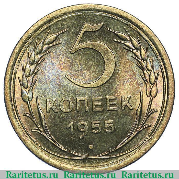 Сколько стоит монета 1955 года 2 5 доллара сша