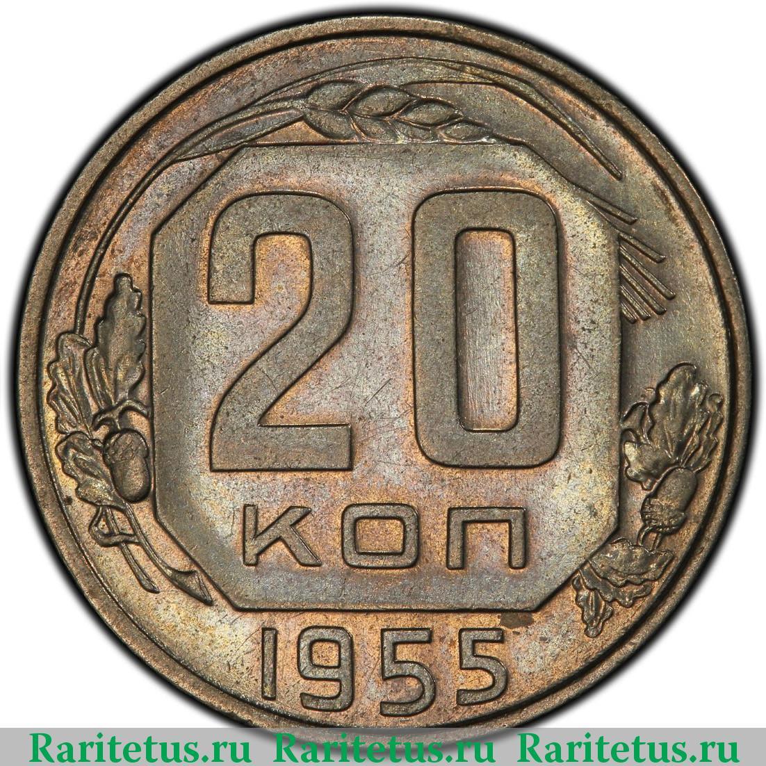20 коп 1955 года стоимость альбом для банкнот купить в интернет магазине