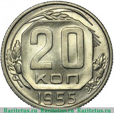 Стоимость 20 копеек 1955 года цена где обменять евро монеты в москве