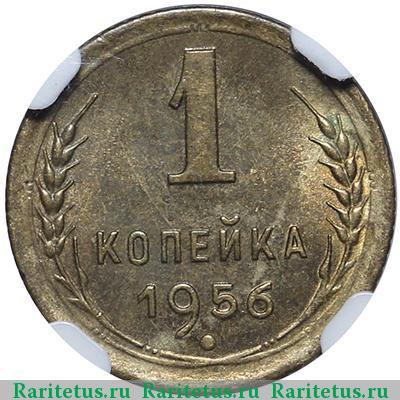1 копейка 1956 монетный двор нумизматический