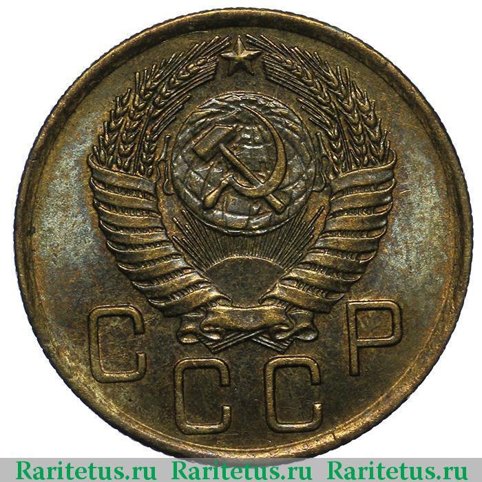 3 копейки 1956 1 копейка 1891