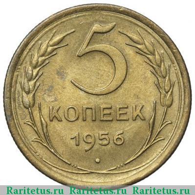 Сколько стоит 5 копеек 1956 года цена монеты римской империи каталог