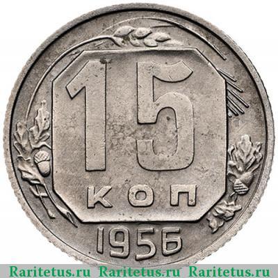 Сколько стоит монета ссср 1956 года сколько стоит монета 1936 года