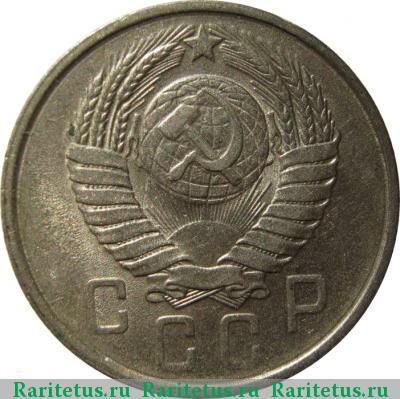 Сколько стоит 15 копеек 1957 года цена украина 1 коп 2009 г