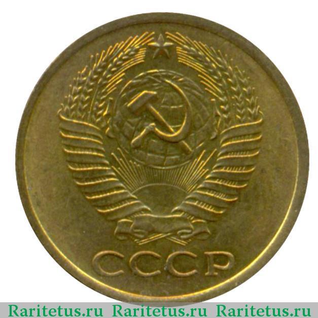 Стоимость 5 копеек 1961 года монеты советского союза номинал