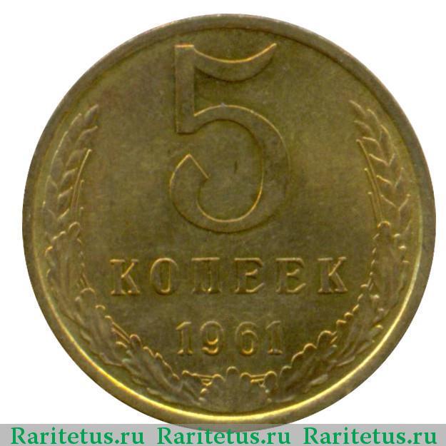 Монеты 5 копеек 1961 года стоимость герб австрийской империи