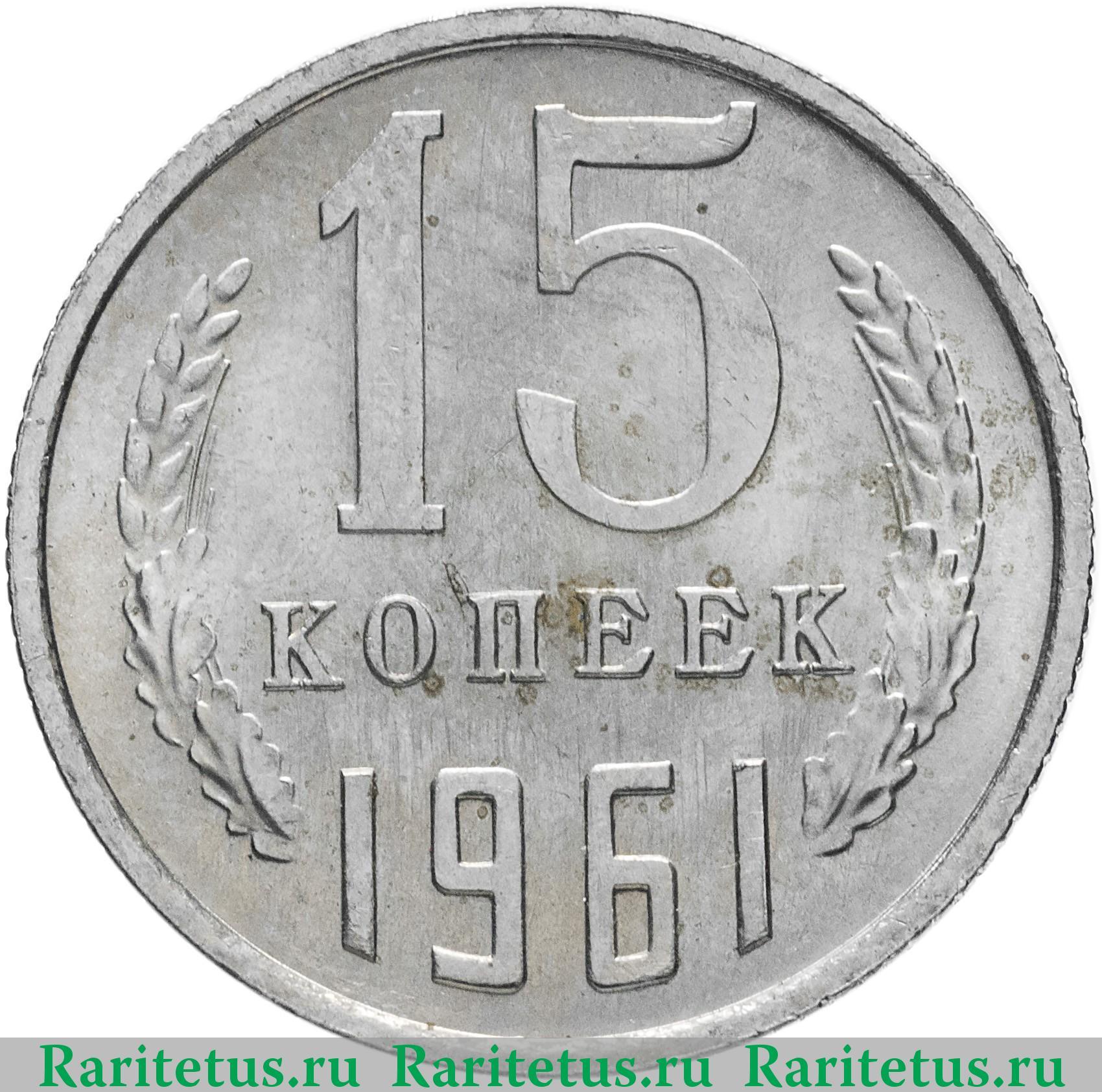 15 копеек 1961 1991 года цена 10 groschen 1963 цена