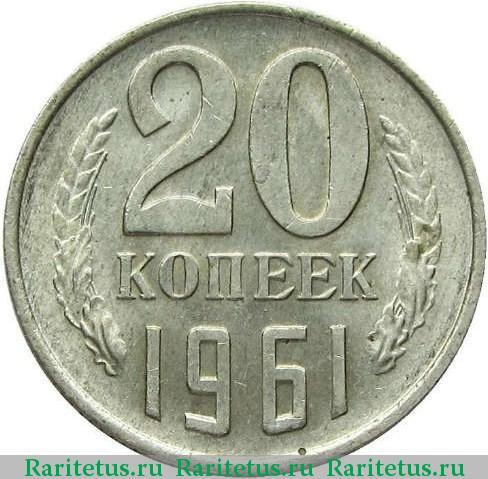 Продать монету ссср 20 копеек 1961 года монета 5 рублей 2017 года ммд стоимость