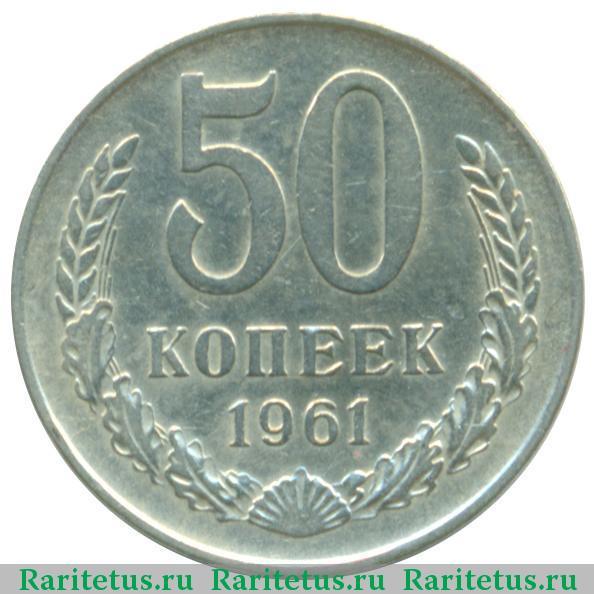 50 копеек 1961 50 коп 2014 года стоимость украина