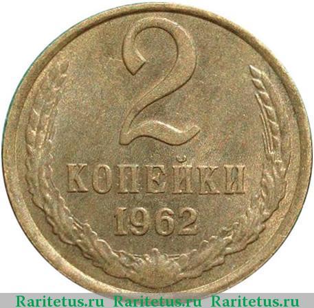 Монета ссср 1962 1 злот 1993 г