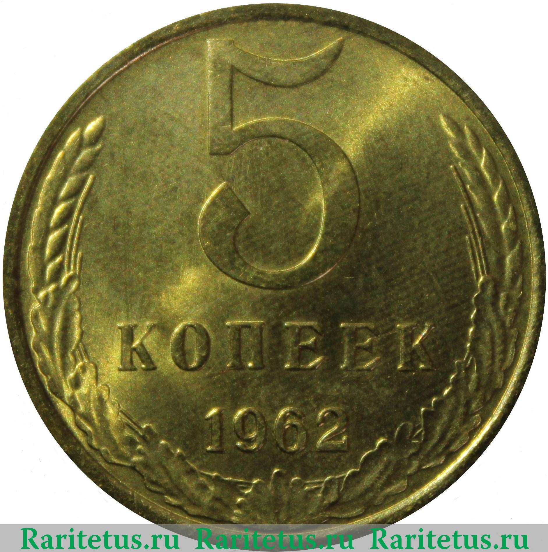5 копеек 1962 стоимость монета 15 рублей николай 2 цена