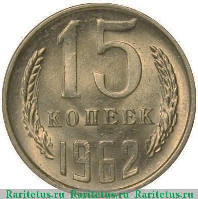 15 копеек 1962 года цена ссср стоимость альбом для монет 10 рублей города воинской