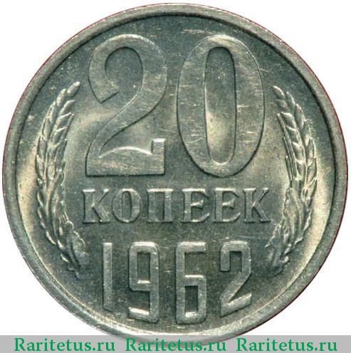 20 копеек ссср 1962 года цена монета 10 копеек 1917 1967