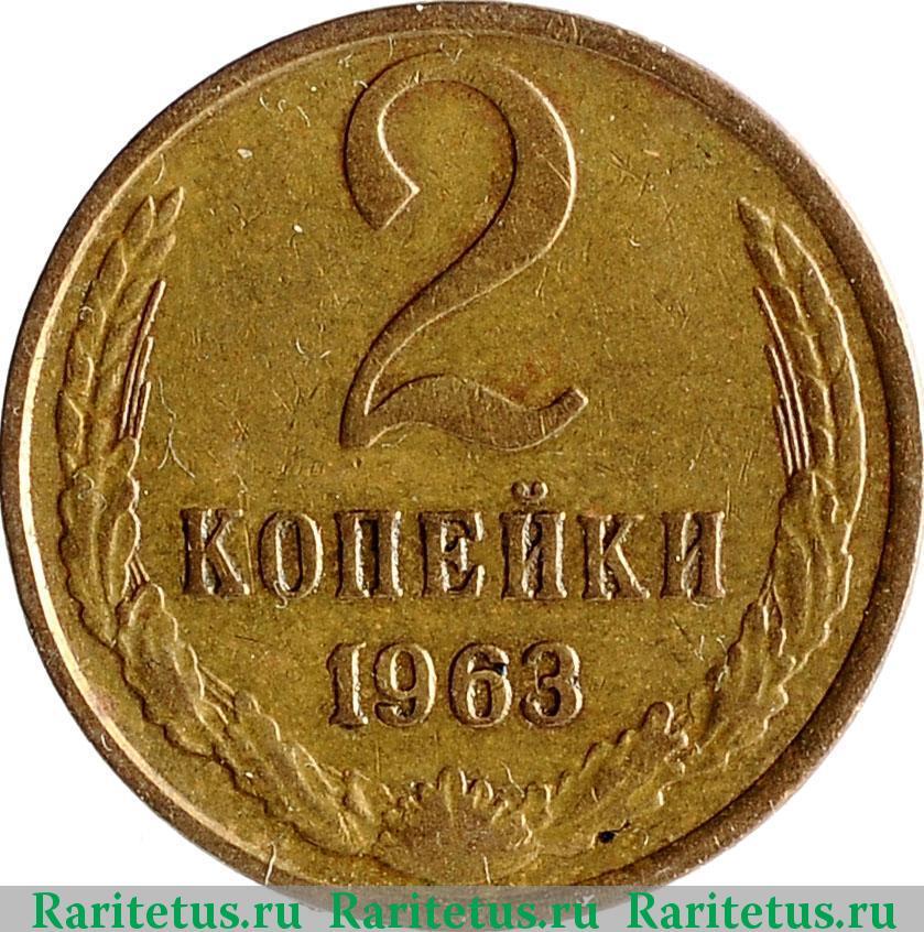 Стоимость 2 копеек ссср редкие и ценные монеты 1961 1991