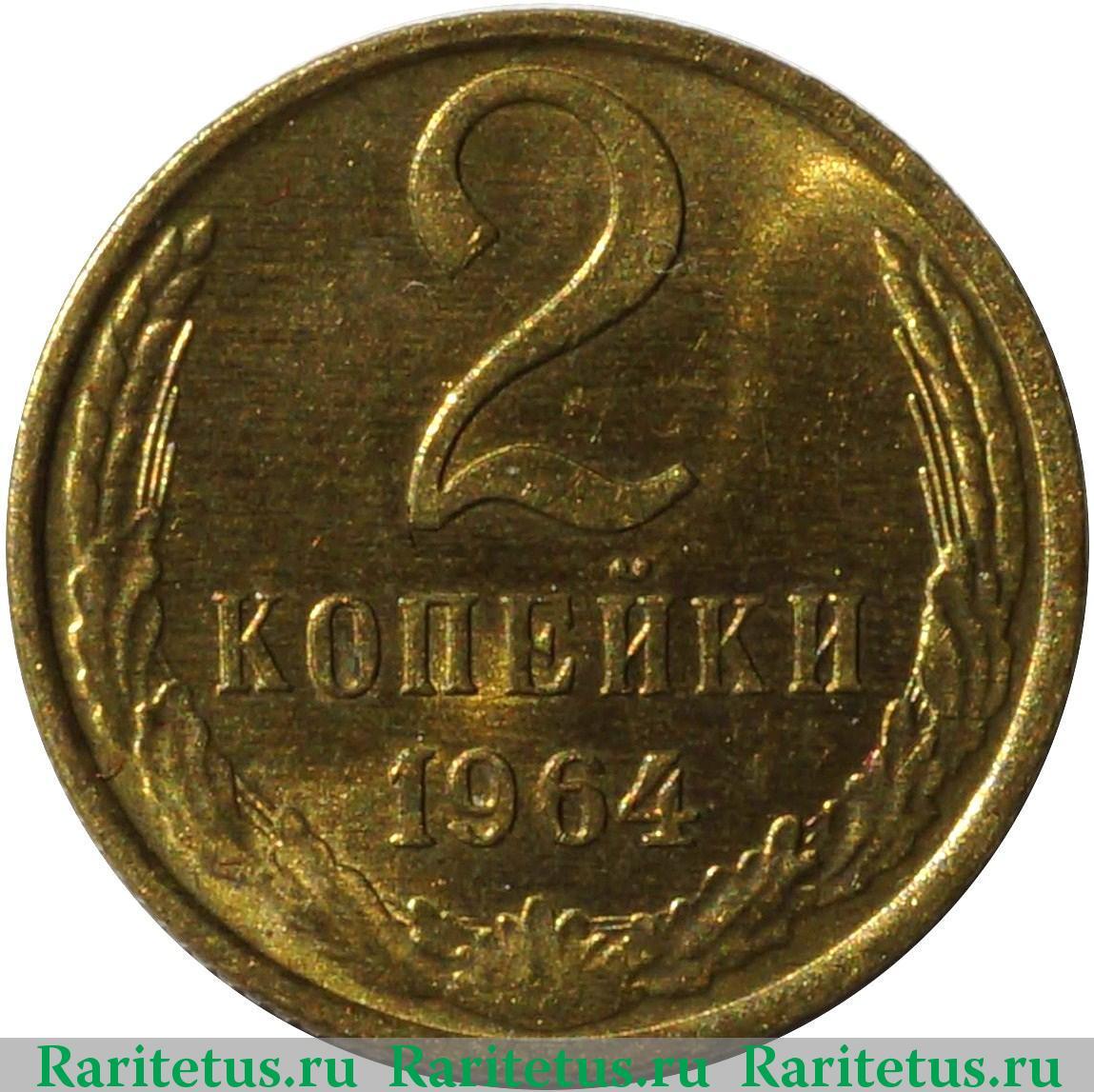 Монеты россии 2 копейки жетон таксофон мгтс цена пластик