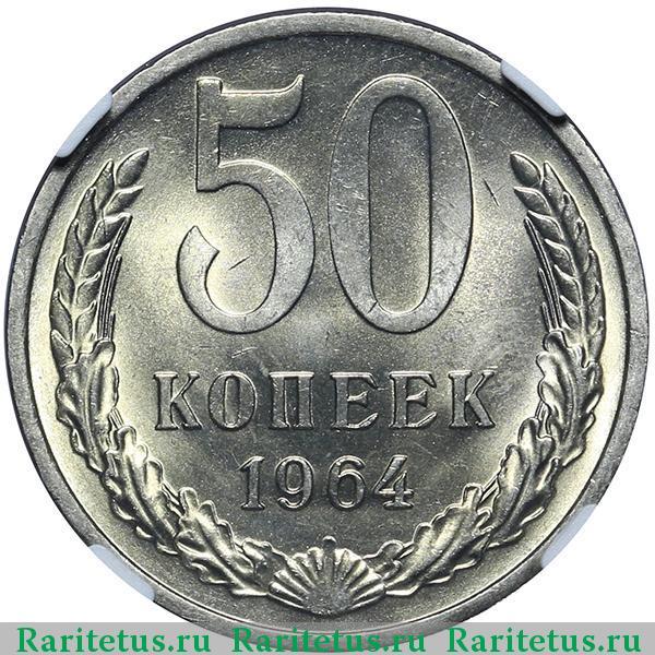 Монеты ссср 1964 год 50 копеек римский центурион