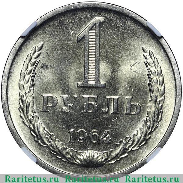 1 рубль 64 года цены 2016 года на царские монеты