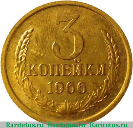 Цена 3 коп 1966 года девриент