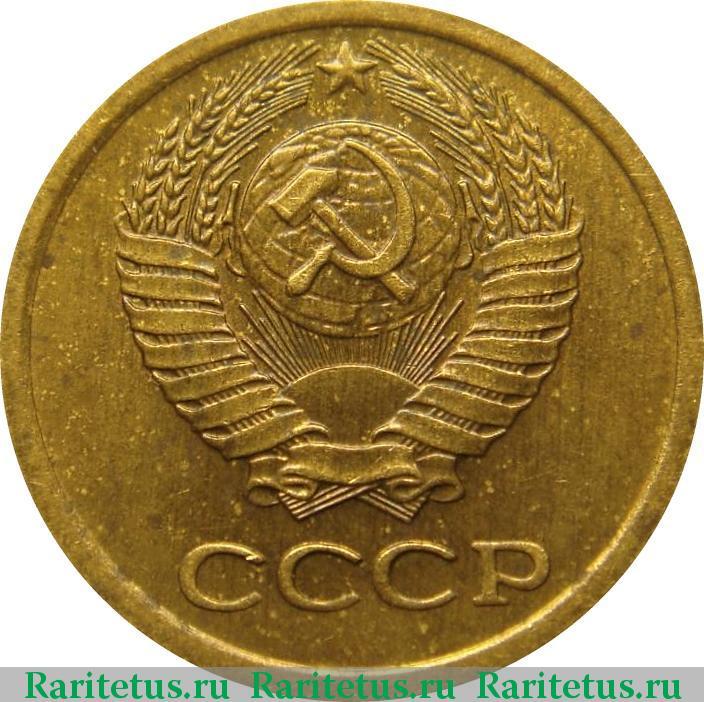 Сколько стоит 1 копейка 1967 года цена рынок монет в россии