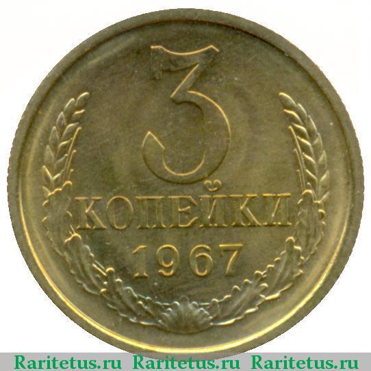 Продам монету 3 копейки черногория монеты